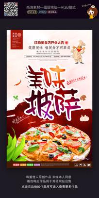 时尚美味披萨宣传海报设计