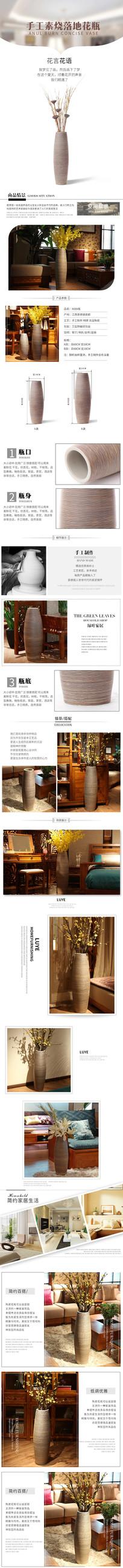 手工素烧落地花瓶详情页设计