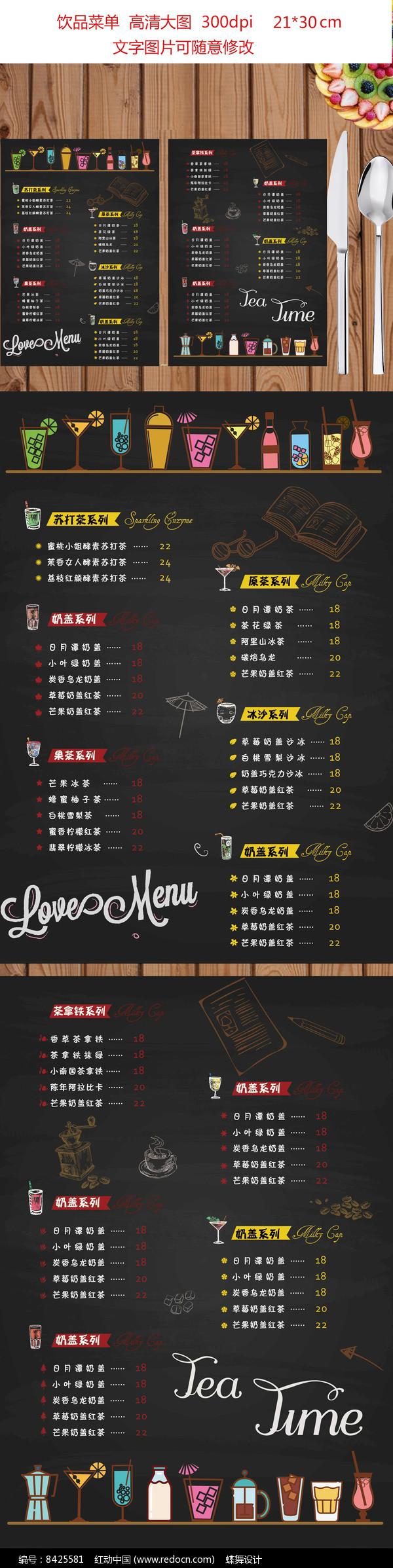 手绘黑板粉笔冷饮店饮品店菜单图片图片