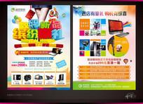 数码产品宣传单设计