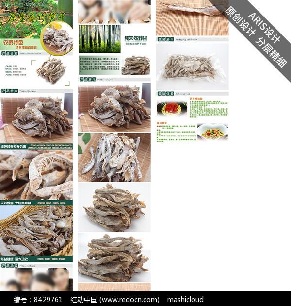 笋干食品详情页图片