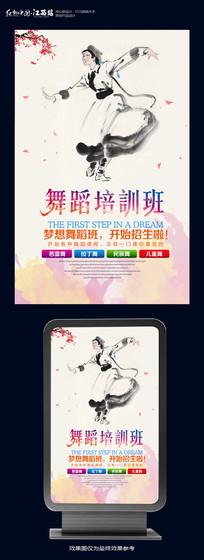 舞蹈培训班宣传海报设计