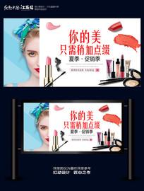 夏季美妆化妆品促销海报