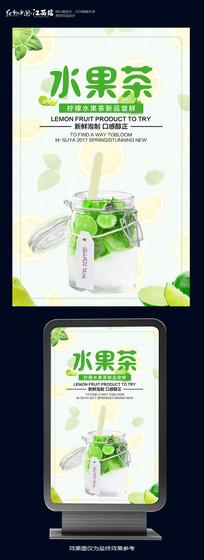 夏日水果茶海报