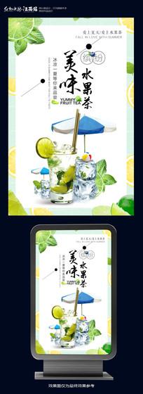 夏日水果茶海报设计