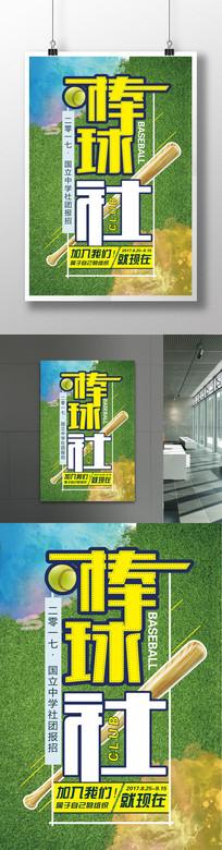 学校棒球社招生海报