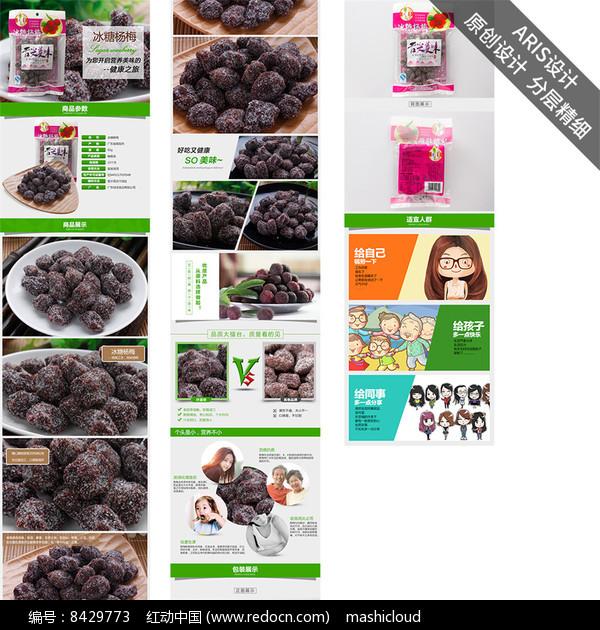 杨梅食品详情页图片
