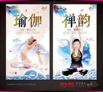 瑜伽养生海报设计