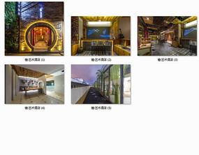 檐·艺术酒店