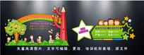 幼儿园形象墙设计