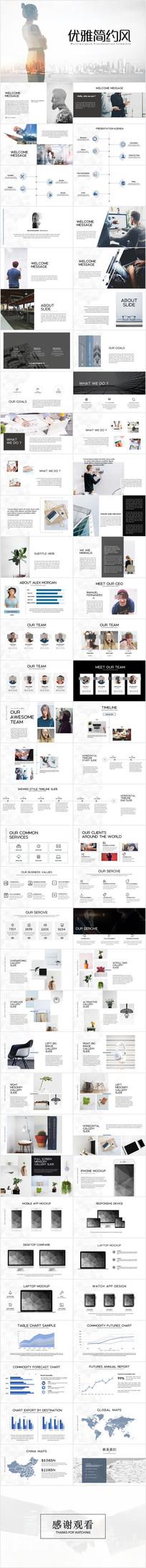 优雅设计企业宣传商务ppt
