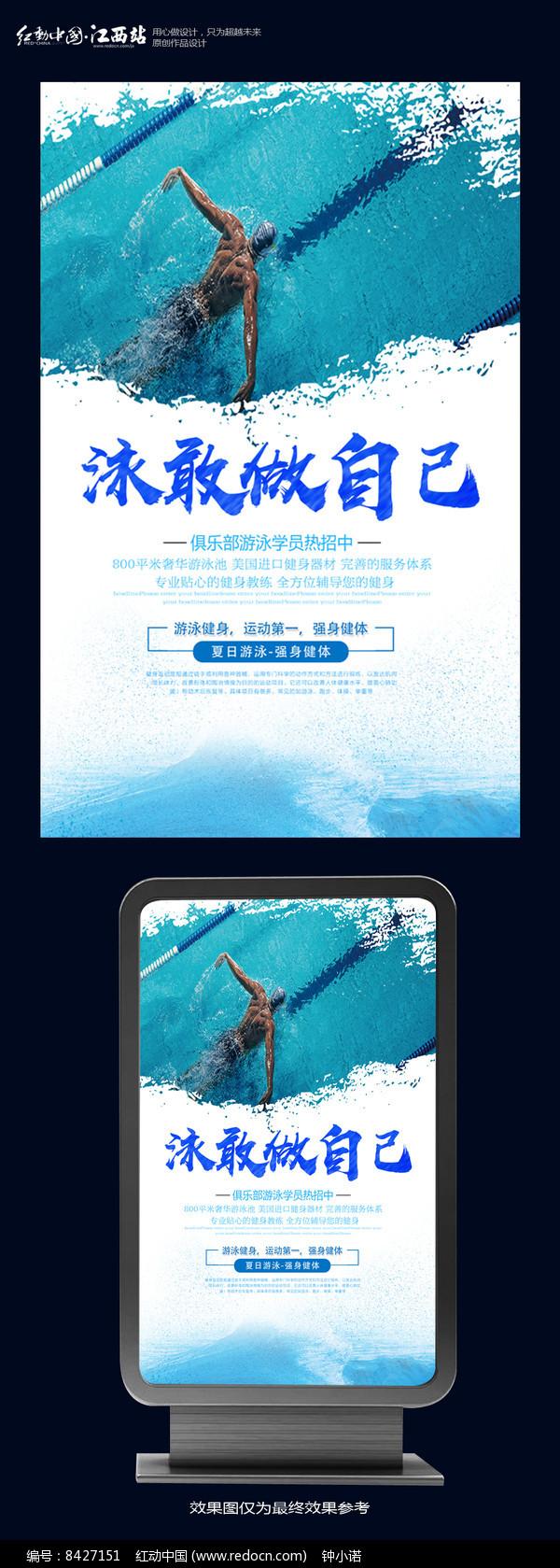 游泳宣传海报设计图片