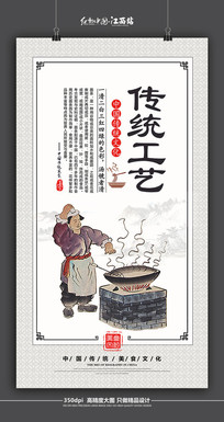 中国风面条美食展板之传统工艺