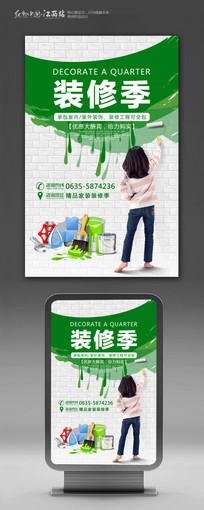 装修季宣传海报设计