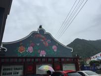 畲族凤凰主题建筑墙绘