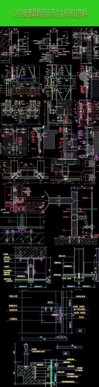 CAD玻璃幕墙节点大样图块