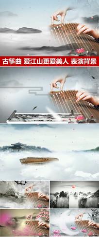 爱江山更爱美人古筝演奏视频