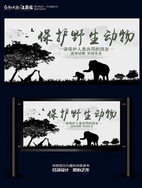 保护野生动物宣传海报_红动网
