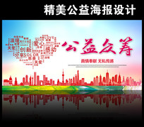 炫彩爱心公益宣传海报