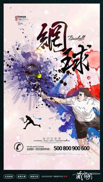 彩墨网球比赛海报设计