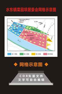 菜园坝居委会网格示意图 CDR