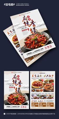 餐厅活动宣传单