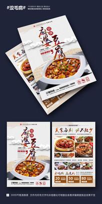 餐饮开业DM宣传单