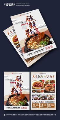 餐饮小吃美食店开业宣传单