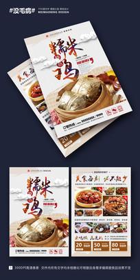茶餐厅美食DM宣传单