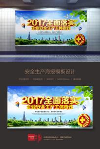城市安全生产海报设计PSD