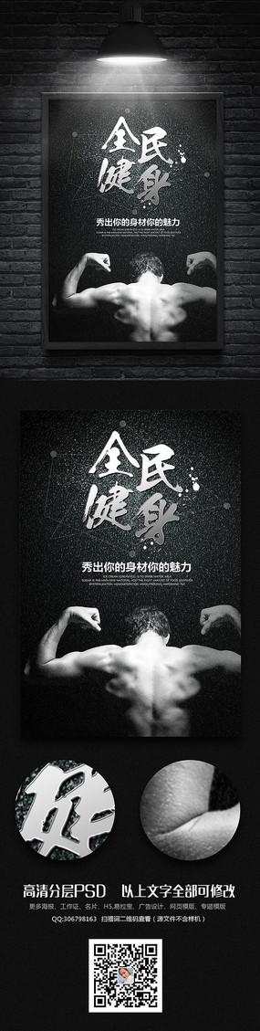 创意大气全民健身海报设计模版