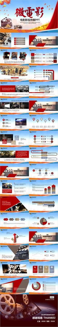 创意电影影视微电影PPT模板