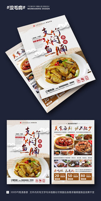 创意美食餐饮促销DM宣传单