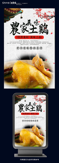 创意农家美味土鸡海报设计