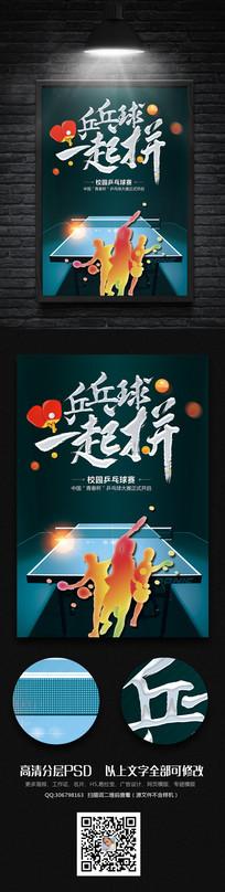创意乒乓球海报设计模板