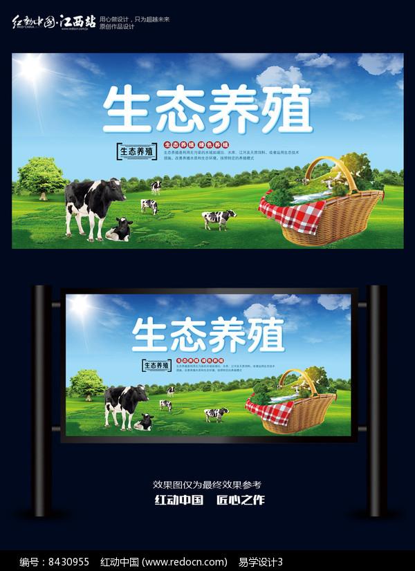 创意生态养殖海报设计图片