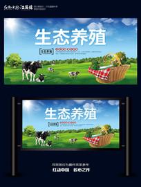创意生态养殖海报设计