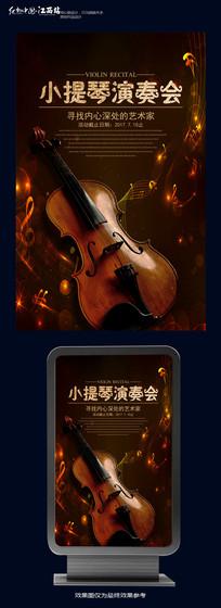 创意小提琴演奏会海报设计