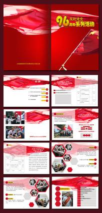 党建活动总结画册封面内页