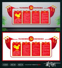 党员活动室党建制度展板文化墙