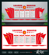党员活动室制度文化墙设计