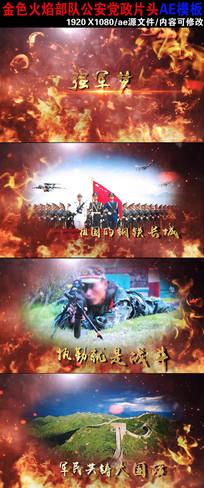 大气火焰公安部队片头视频 aep