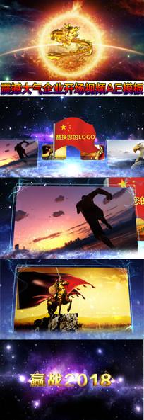 大气企业宣传片年会AE模板