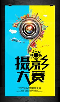 大学生校园摄影大赛宣传海报