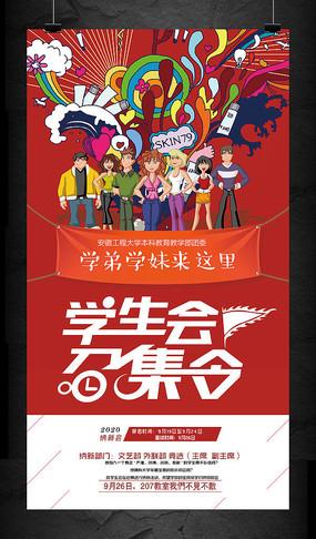 大学学生会社团纳新招新海报