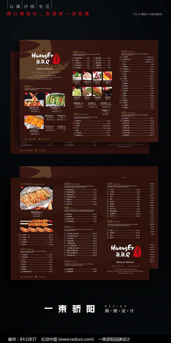 高端手划菜单设计图片
