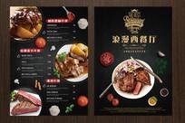 黑色时尚西餐厅菜单菜谱
