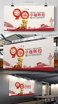 红色八一建军节90周年展板