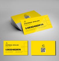 黄色简约二维码名片设计