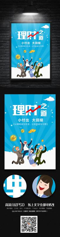 简洁金融理财之道贷款海报